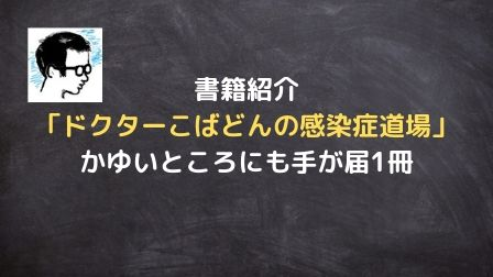 f:id:byoyakud:20190812061550j:plain