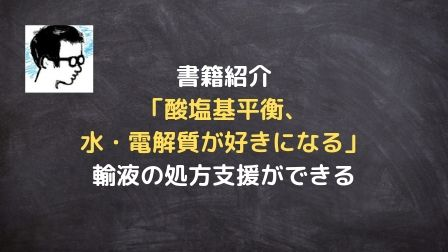 f:id:byoyakud:20190812080454j:plain