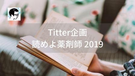 f:id:byoyakud:20191231071805j:plain