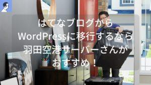 はてなブログから WordPressに移行するなら 羽田空港サーバーがおすすめ!